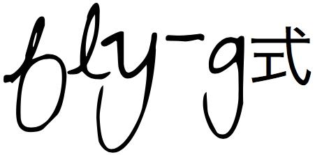 fly-g式